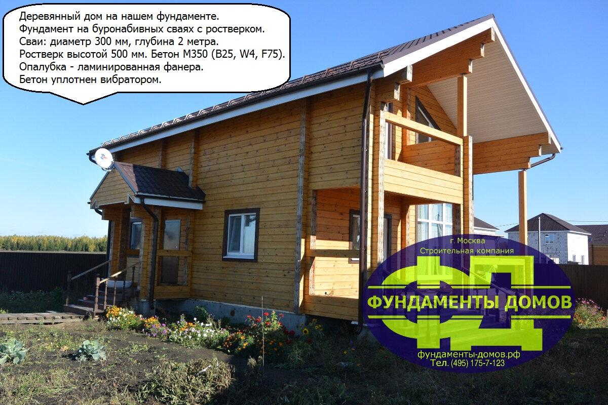 Фундамент под деревянный дом Москва