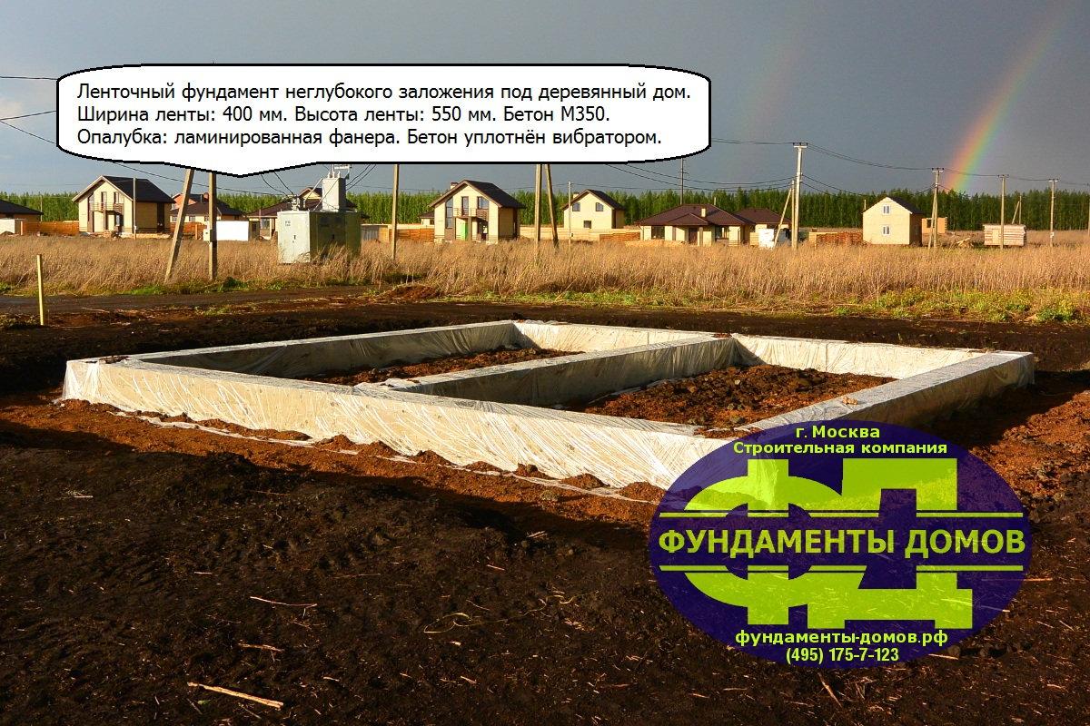 Ленточный фундамент под ключ Москва и Московская область