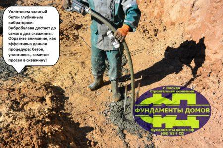 Уплотнение бетона свай вибратором